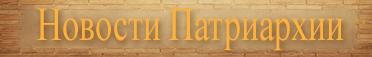 лого новости Патриархии
