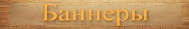 лого баннеры