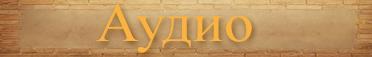лого аудио