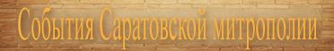 лого события митрополии