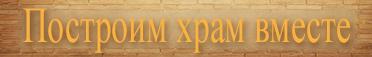 лого Построим храм всем миром