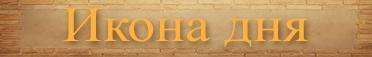 лого икона дня