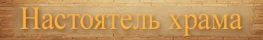 лого Настоятель