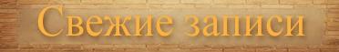 лого свежие записи