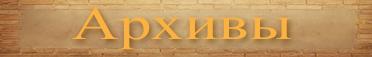 лого архивы